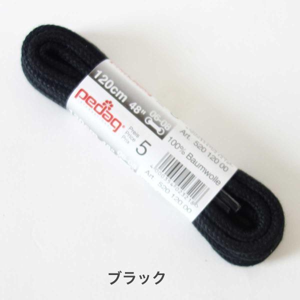 靴ひも(シューレース)丸紐タイプpedag ペダックSHOE LACE 520(ドイツ製)