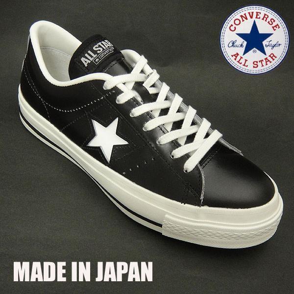 コンバース スニーカー 日本製ワンスター J  ブラック×ホワイト|shoes-sneakerkawa