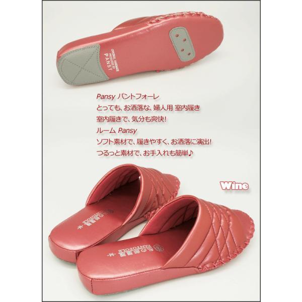 婦人室内履き  パンジースリッパ  しなやかにフィットして、 足にやさしい履き心地 Pansy パンジー パントフォーレ No,8670  ワイン、ゴールド