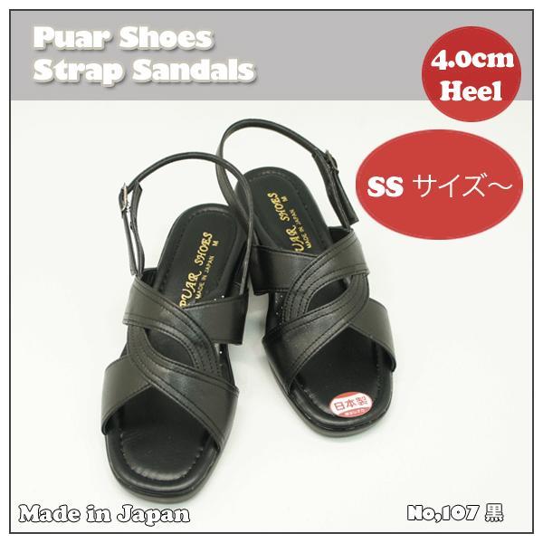 日本製 サンダル ウェッジソール バックバンド サンダル  オフィスサンダル、事務所履きにも  PUAR SHOES No, 107 黒