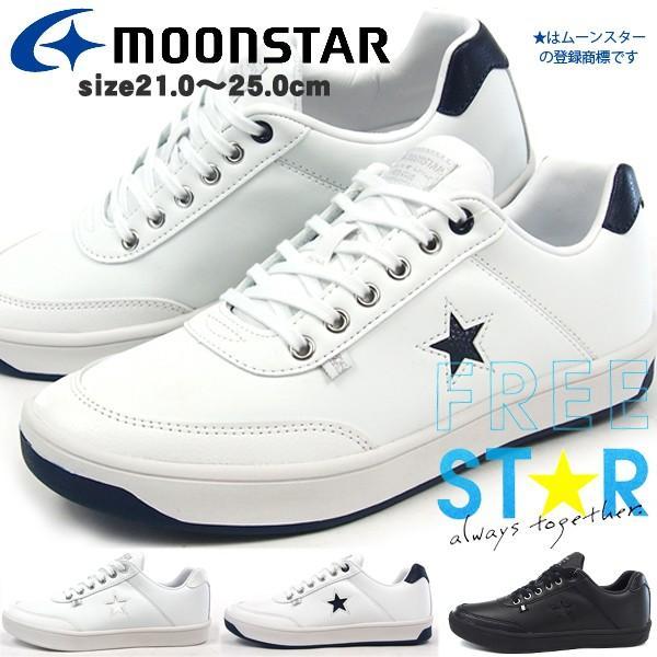 ムーンスター moonstar スニーカー レディース 全3色 MS FS002