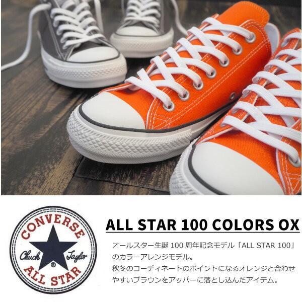 オールスター 100カラーズ オレンジ ブラウン ALL STAR 100 COLORS OX コンバース CONVERSE ローカットスニーカー メンズ レディース