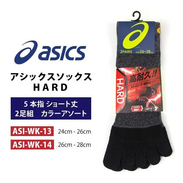 アシックスasics靴下アシックスソックスHARD5本指ショート丈2足組カラーアソートASI-WK-13/ASI-WK-14シュ