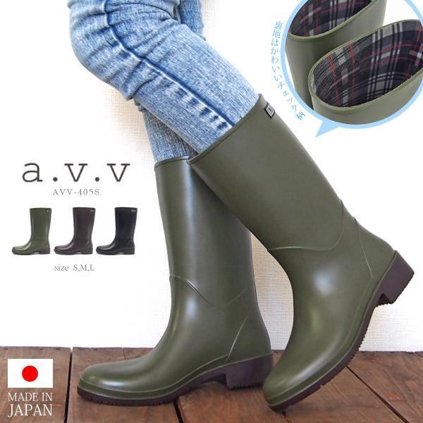 a.v.v アー・ヴェ・ヴェ レインブーツ レディース 全3色 AVV-4058|shoesbase