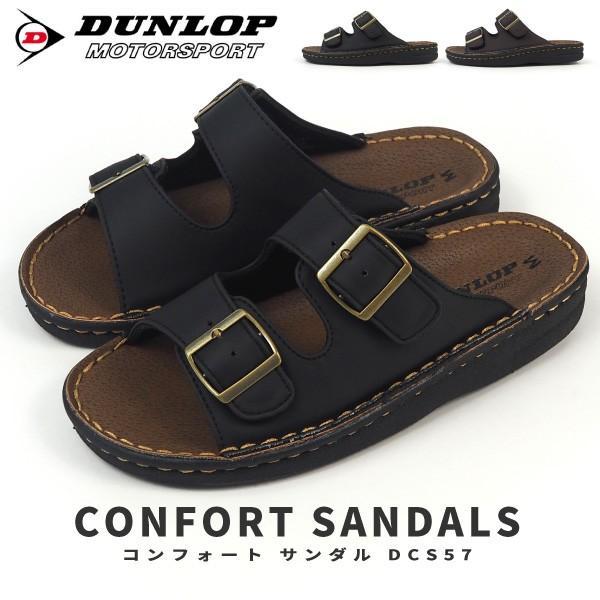 DUNLOP ダンロップ サンダル メンズ 全2色 S57|shoesbase