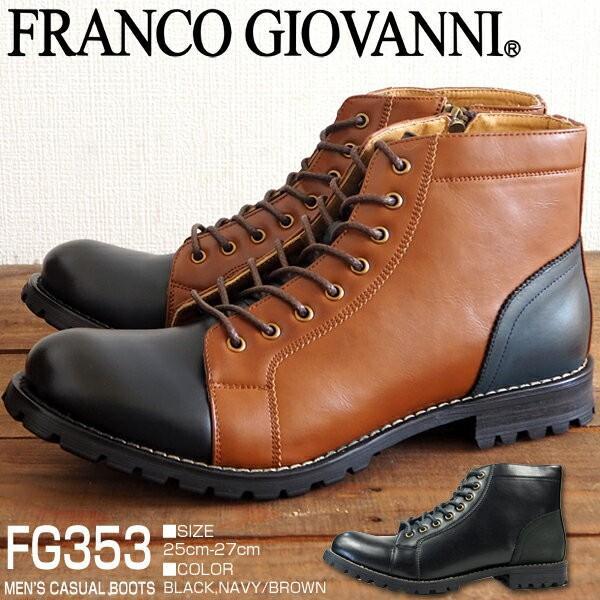 ブーツ メンズ フランコジョバンニ FRANCO GIOVANNI FG353|shoesbase