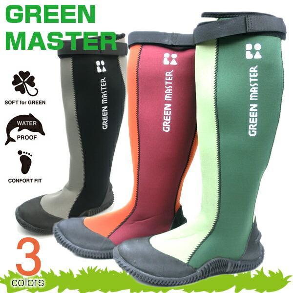 長靴 メンズ レディース 防水 ガーデニング 全3色 2620 GREEN MASTER|shoesbase