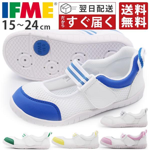 IFME イフミー スクールシューズ キッズ 全3色 SC-0003 shoesbase
