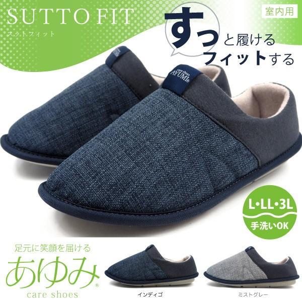 あゆみシューズ ルームシューズ SUTTO FIT スットフィット No.2246 男性用 メンズ