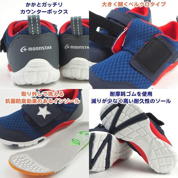 スニーカー キッズ ムーンスター moonstar MS C2166|shoesbase|02