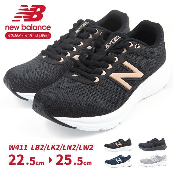 ニューバランスnewbalanceスニーカーW411LB2/LK2/LN2/LW2レディース