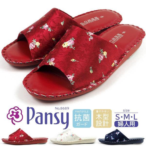 パンジー Pansy スリッパ 私の部屋履 パントフォーレ 8689 レディース