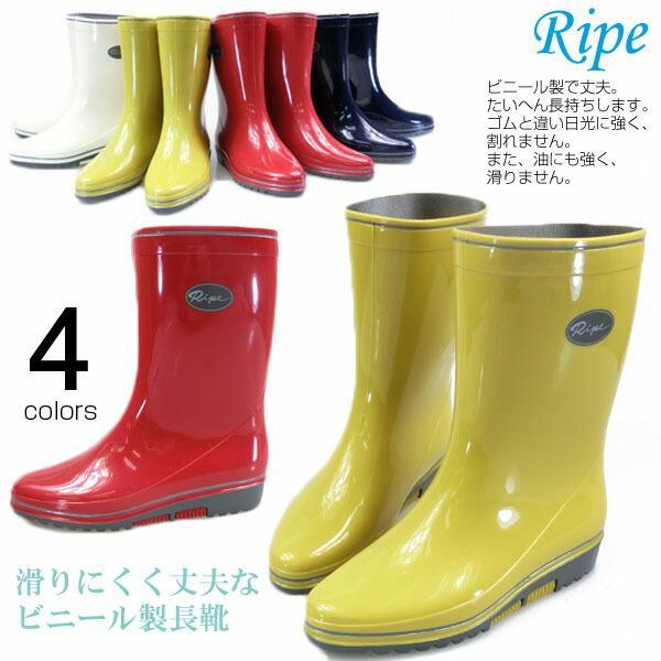 レインブーツ 長靴 レディース 全4色 Ripe08|shoesbase