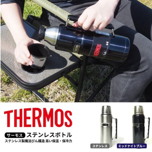 サーモス THERMOS ステンレスボトル ステンレス製携帯用まほうびん ROB-001 メンズ レディース shoesbase 02