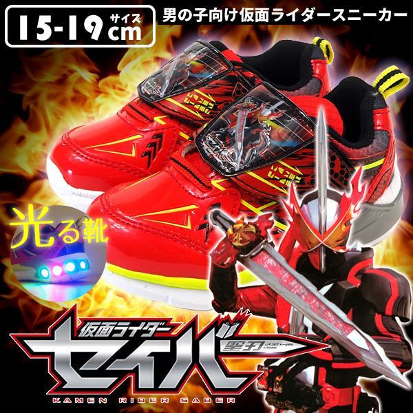仮面ライダーセイバーセイバースニーカー2504-01/2504-02キッズ