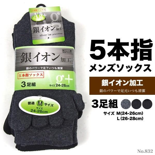 5本指ソックスメンズNo.832