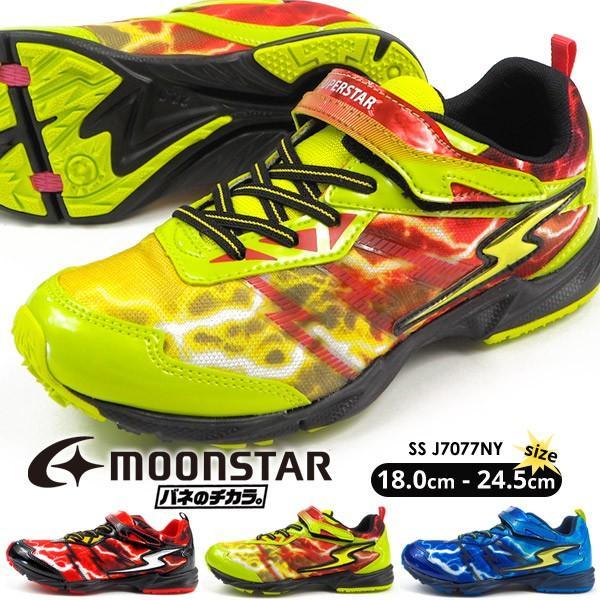 ムーンスター moonstar スーパースター superstar バネのチカラ スニーカー SS J7077NY キッズ shoesbase