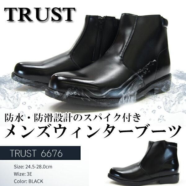 TRUST トラスト ウィンターブーツ メンズ  6676|shoesbase