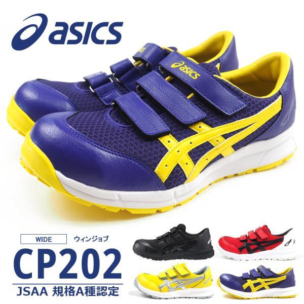 アシックス asics 安全作業靴 プロテクティブスニーカー WINJOB ウィンジョブ CP202 FCP202 メンズ レディース JSAA規格A種認定品 樹脂先芯 耐油底 一般作業靴