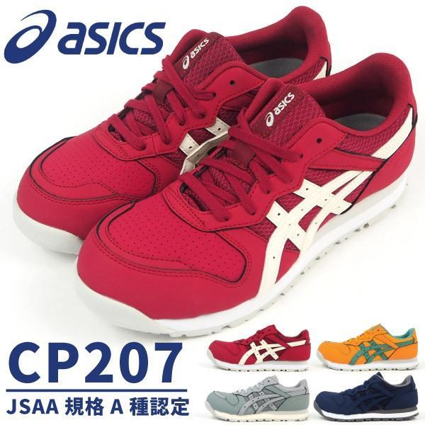 アシックス asics 安全作業靴  プロテクティブスニーカー レディーウィンジョブ CP207 1272A001 レディース