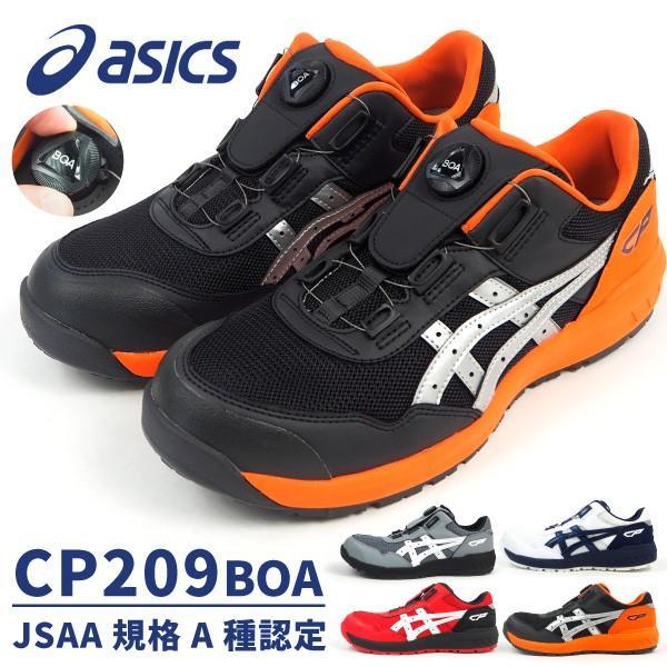 アシックス asics 安全作業靴 プロテクティブスニーカー ウィンジョブ CP209 BOA  1271A029 メンズ レディース