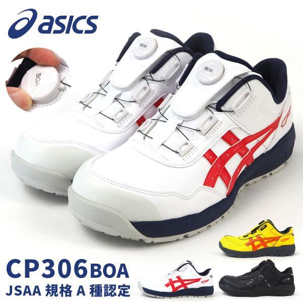 アシックス asics 安全作業靴 プロテクティブスニーカー ウィンジョブ WINJOB CP306 BOA 1273A029 メンズ レディース
