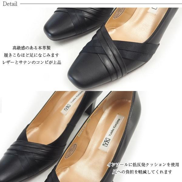 パンプス レディース Yukiko Kimijima ユキコキミジマ 124|shoesbase|02