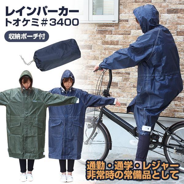 レインコート パーカー トオケミ 自転車 通勤 カッパ|shoesclubc