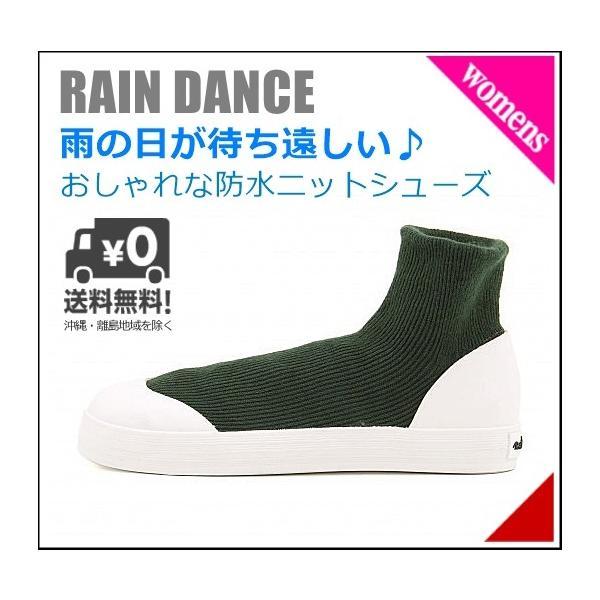レインダンス レディース ニットシューズ レインシューズ スニーカー RAIN DANCE RA1501 グリーン