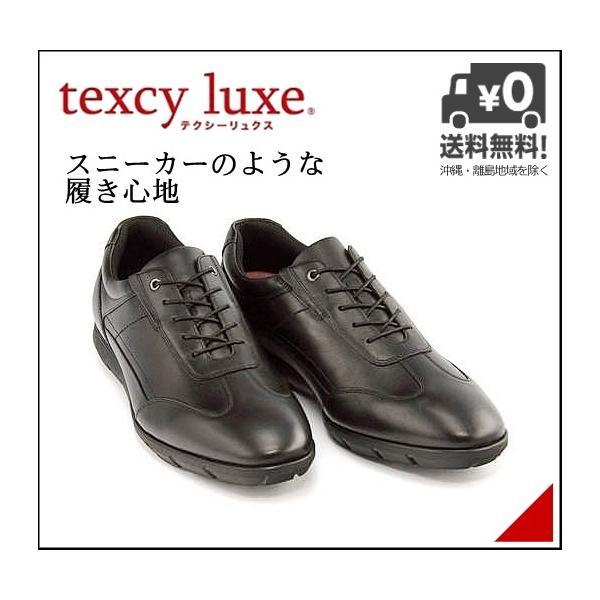 テクシーリュクス ビジネスシューズ スニーカー メンズ 本革 軽量 3E 幅広 texcy luxe TU-7776 ブラック|shoesdirect