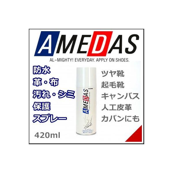 防水スプレーアメダス420420ml撥水保護撥油防汚梅雨靴メンズレディースAMEDAS420コロンブスCOLUMBUS17731