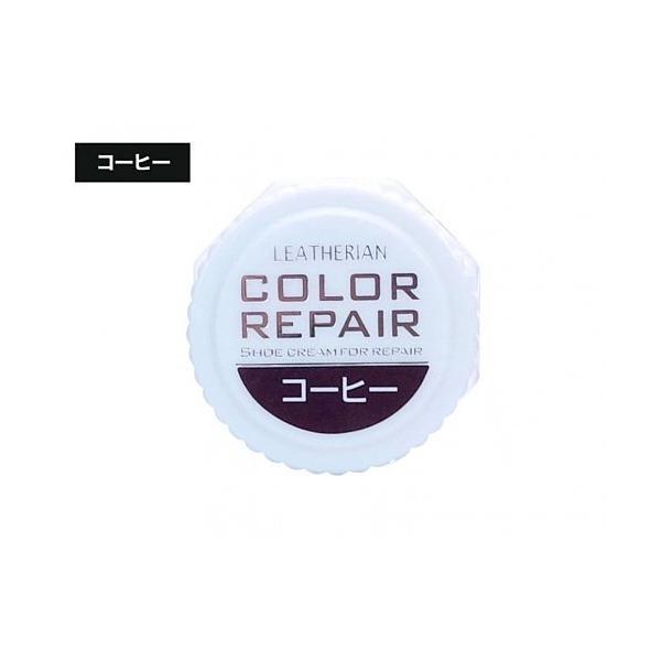 靴クリーム補修補色カラーリペアツヤ革靴専用補色クリーム9g色ムラキズカバーリング効果保革メンズレディースコロンブスCOLUMBUS71432コーヒー