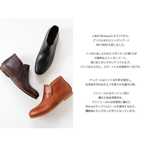 MUKAVA ムカヴァ ムカバ アンクルブーツ スリッポン MU-989 レディース 靴