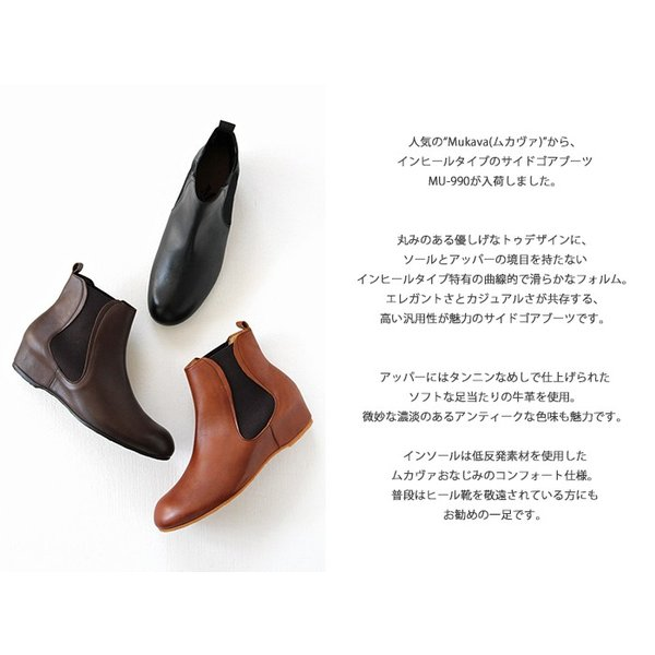 MUKAVA ムカヴァ ムカバ インヒールサイドゴアブーツ MU-990 レディース 靴