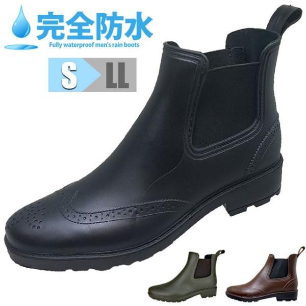ブーツメンズレインシューズレインブーツビジネスサイドゴアブーツメンズ完全防水防水長靴雨梅雨雪