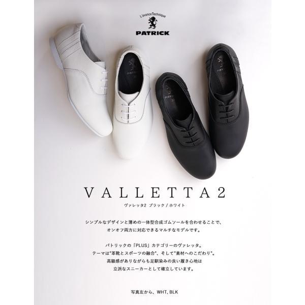 パトリック スニーカー ヴァレッタ2 ホワイト PATRICK VALLETTA2 WHT 526890 靴紐通し済|shoeshouse92qatari|03