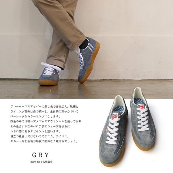 パトリック スニーカー リビエラ PATRICK RIVIERA GRN GRY RED SAX 52850 靴紐通し済