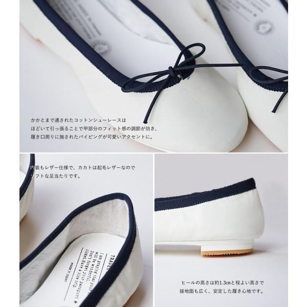 ショセ トラベルシューズ バイ ショセ  バレエシューズ フラットパンプス TR-009 ホワイトネイビー travel shoes by chausser TR-009 WHTNVY