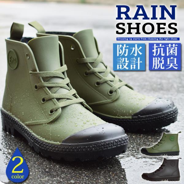防水スニーカーメンズレインシューズ防滑屈曲KINNTEX抗菌脱臭防カビ静電気防止雨迷彩柄ハイカットスニーカー靴メンズシューズ