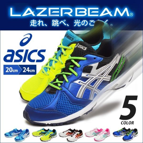 2018ss asics アシックス LAZERBEAM RC レーザービーム ランニングシューズ キッズ ジュニア スニーカー ウォーキング スポーツ 軽量 部活 運動靴 在庫処分