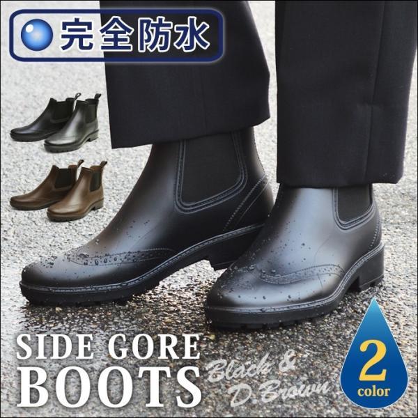 ビジネスシューズレインシューズ完全防水メンズブーツサイドゴアブーツウイングチップレインブーツスノーブーツ雨防水長靴雨靴作業用紳士