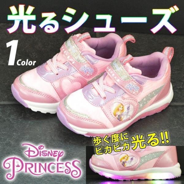 9998ac61bbff5  Disney Princess ディズニー プリンセス  光る靴 キッズ スニーカー ラプンツェル キッズシューズ 子供靴 女の子 ...