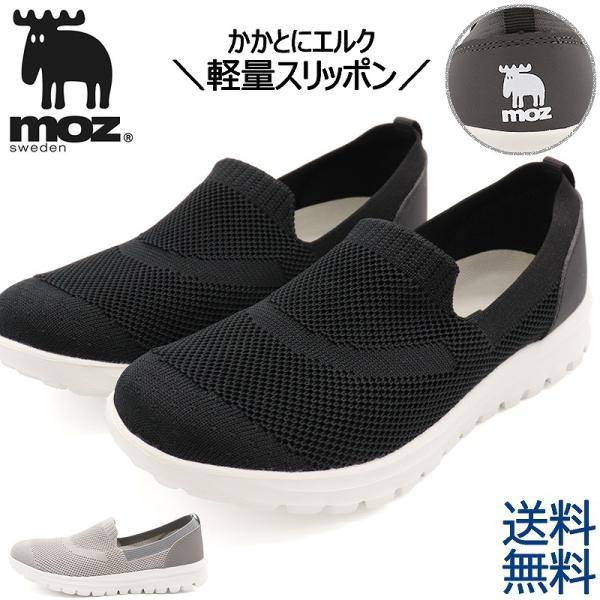 mozモズスニーカーレディーススリッポンシューズ軽量靴ニットブラックグレー