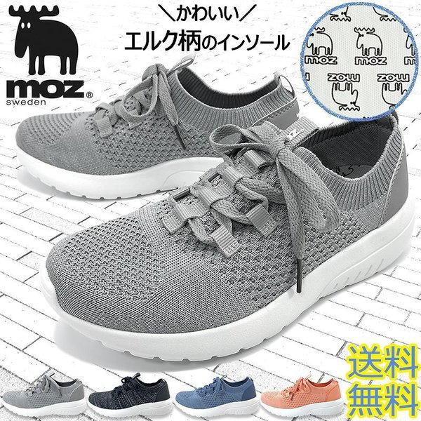 mozモズスニーカーレディースニットシューズ軽量靴