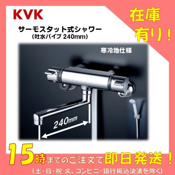 KVK浴室用サーモシャワー混合水栓KF800WTR2吐水パイプスパウト240mm[寒冷地仕様](BF-WM145T型同等風呂浴槽