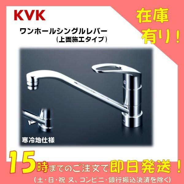 KVK キッチン 蛇口 KM5011ZJT シングルレバー混合水栓 1穴 【寒冷地仕様】レビュー特典あり (ワンホール KM5011ZT 上面施工タイプ )