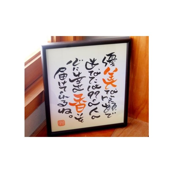 お名前ポエム〜5色から選べる華やかな色紙にポエムをお書きした色紙額|shogendo