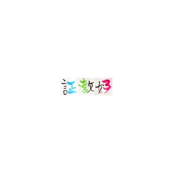 お名前ポエム〜5色から選べる華やかな色紙にポエムをお書きした色紙額|shogendo|06