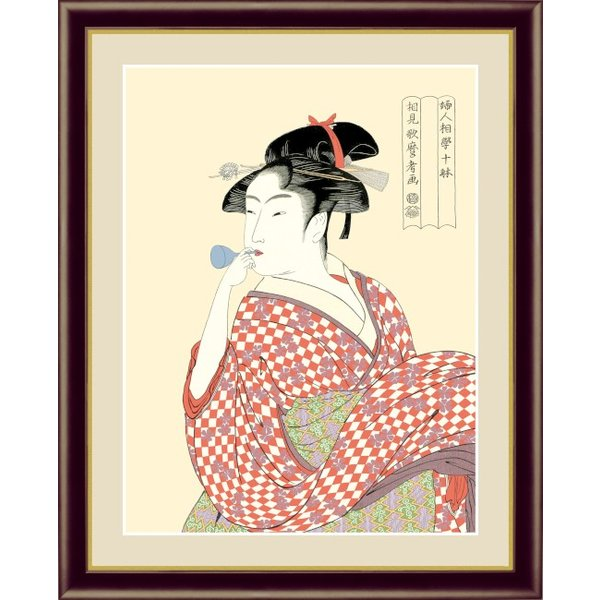 浮世絵 額絵 喜多川歌麿 「ビードロを吹く娘」 高精細特色技術絵  F6(大)サイズ 【代引き不可】|shojidho