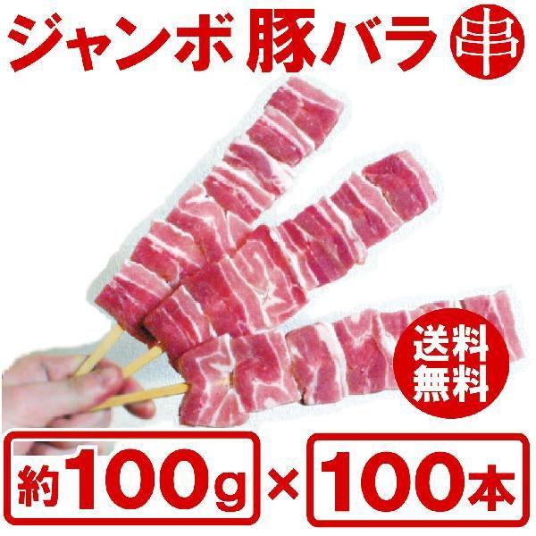【送料無料】『箱買いでお得!ジャンボ豚バラ串100gが100本(10本×10袋)』 お祭りに学園祭に人気者です!業務用セット (BBQ  バーベキュー)